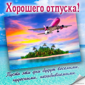 Картинка с самолётом и пожеланием хорошего отпуска