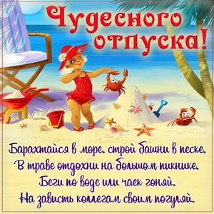 Картинка с пожеланием чудесного отпуска и девочкой на пляже