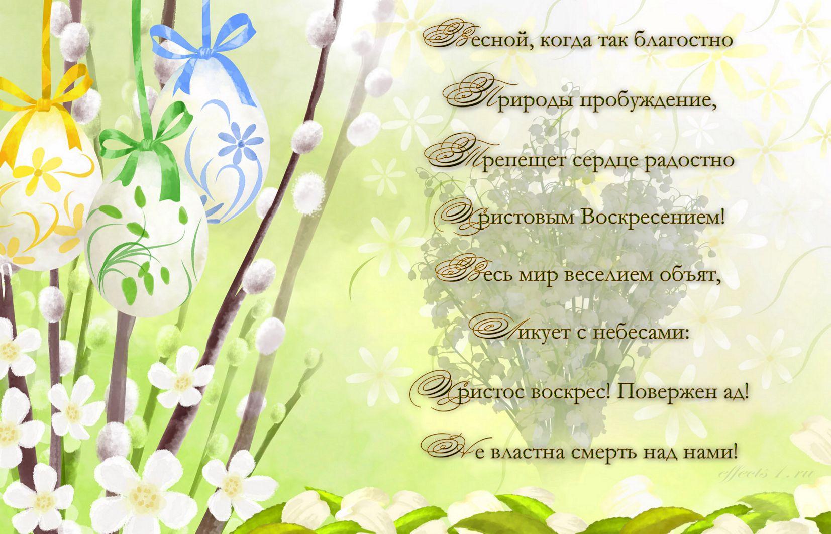 Весной, когда так благостно природы пробужденье...