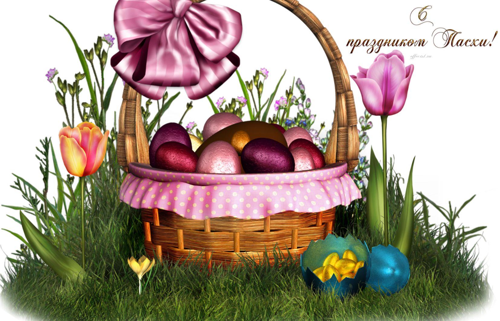 С праздником Пасхи, лукошко с яичками