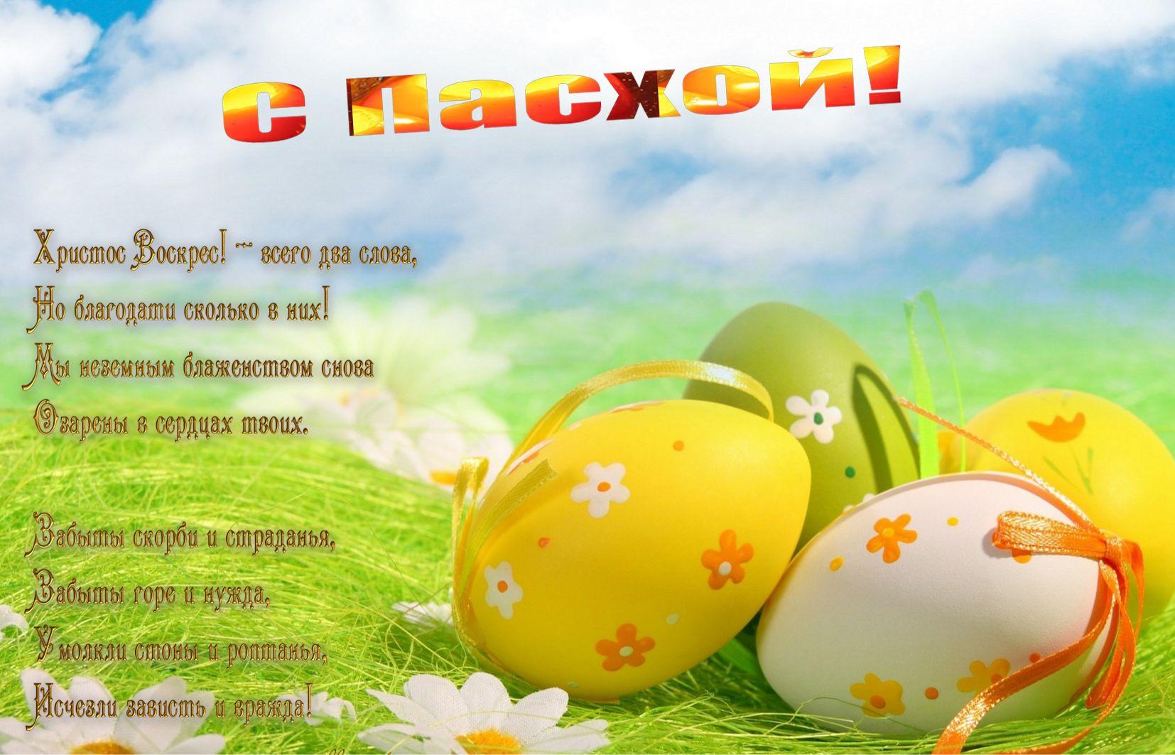 С Пасхой, красивые пасхальные яйца