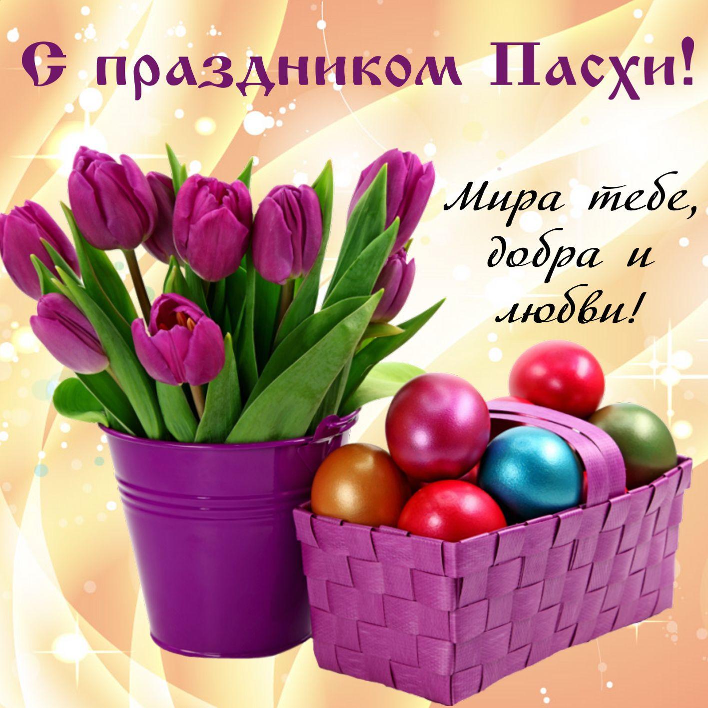 Разноцветные яйца и букет тюльпанов