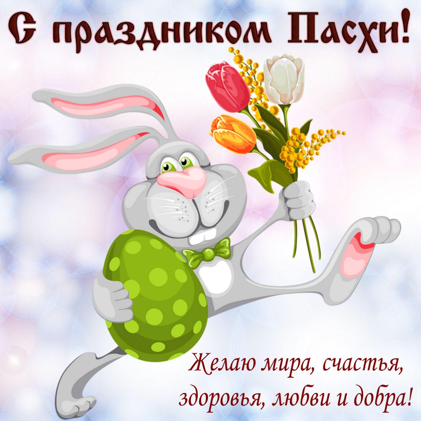 Открытка с Пасхой - кролик с яйцом, цветами и пожеланием