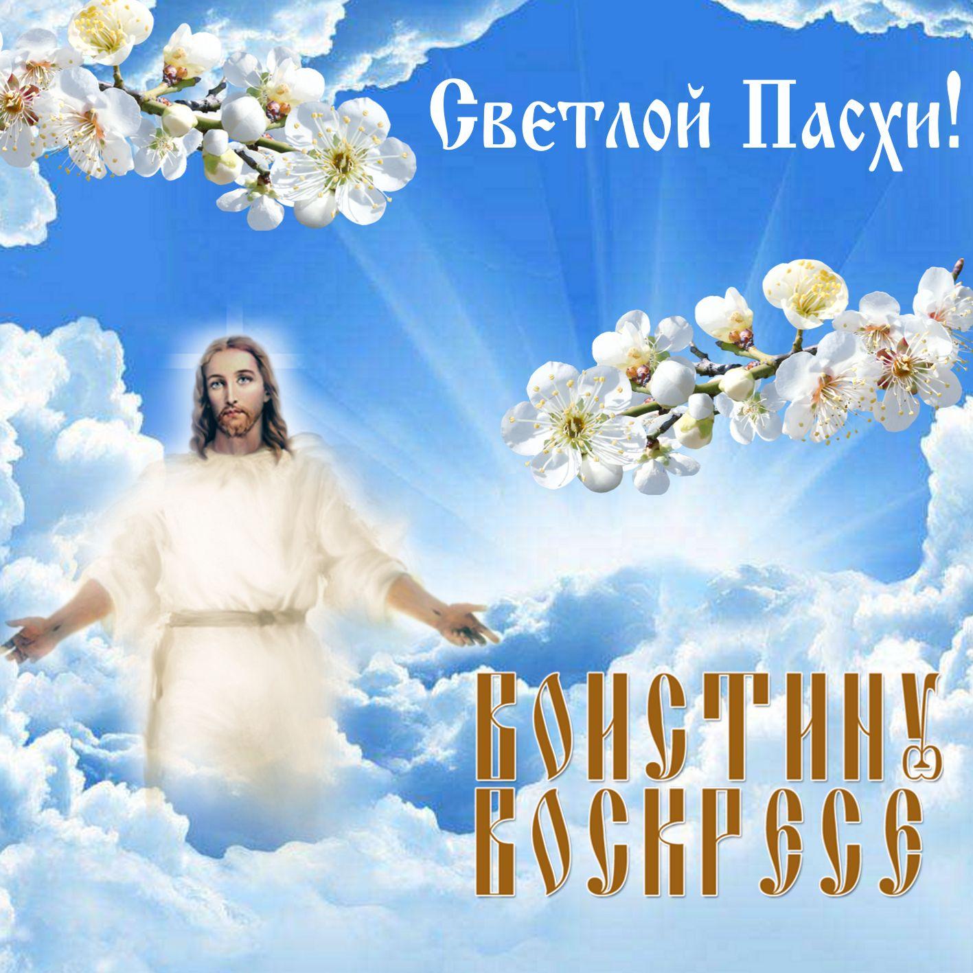 Открытка с Пасхой - лик Христа на фоне синего неба