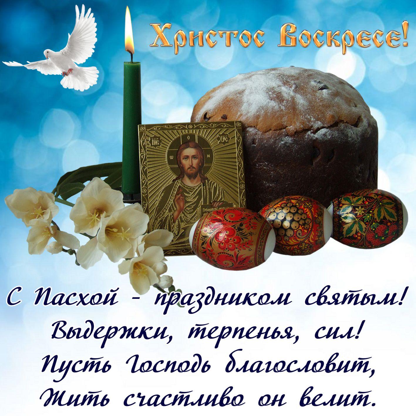 Открытки, поздравление открытка с пасхой христовой
