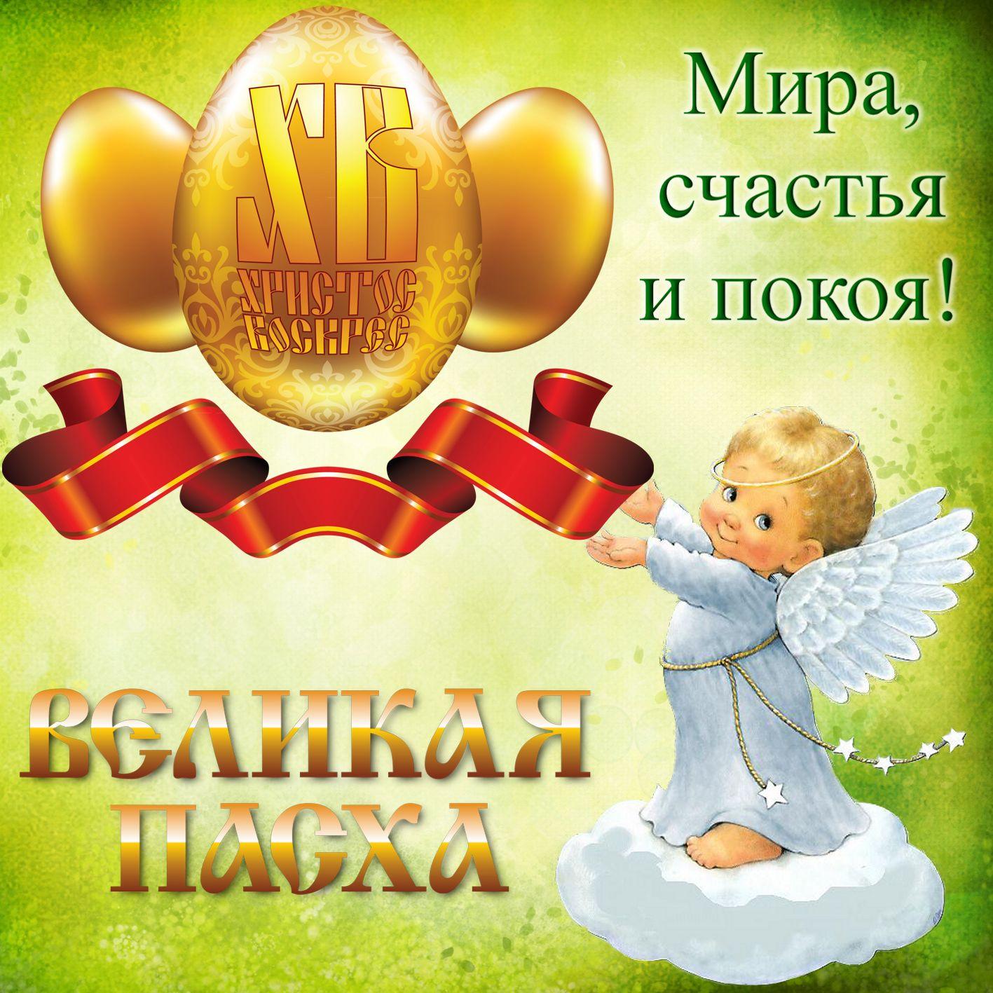 Ангелочек поздравляет с Великой Пасхой