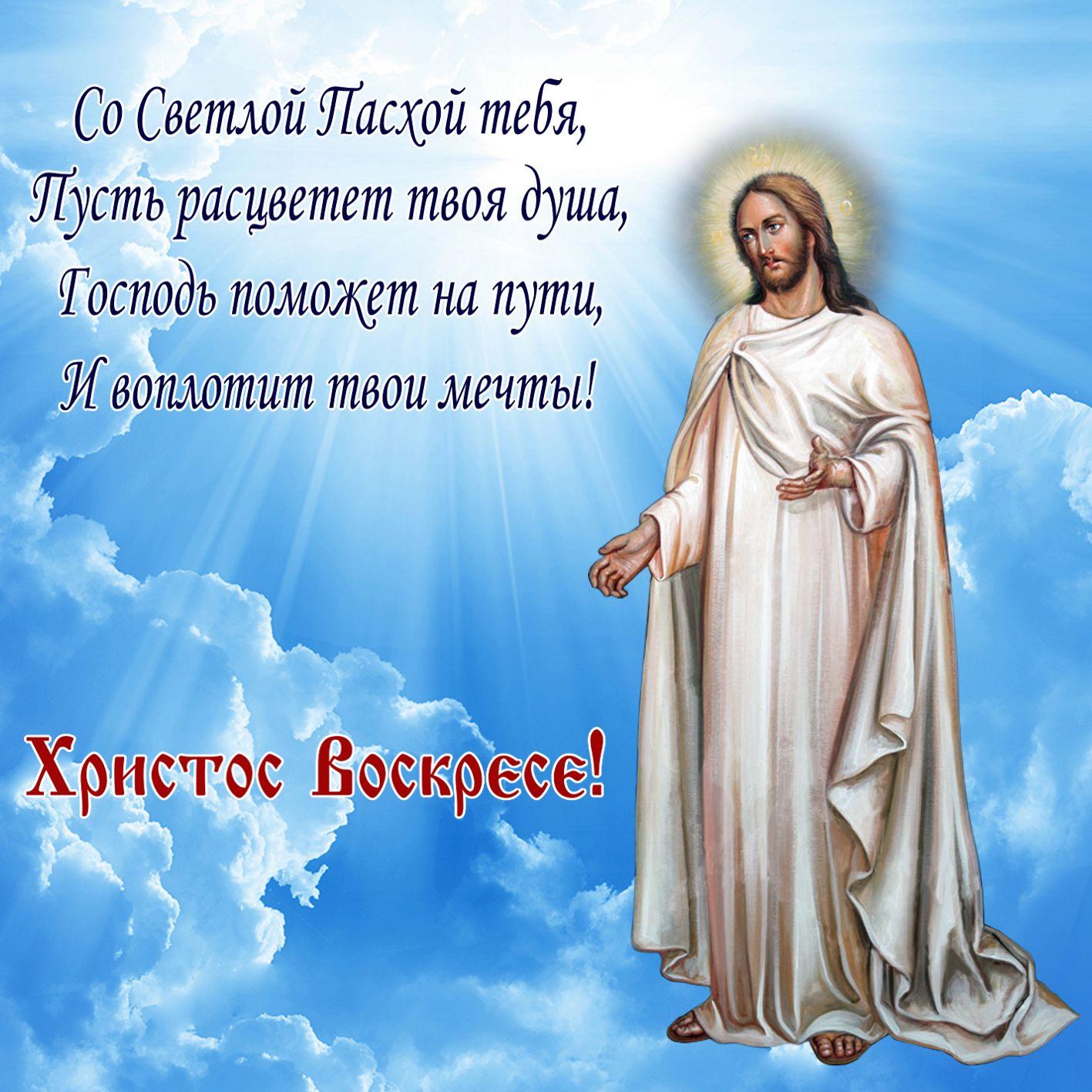 Христос и пожелание на фоне синего неба