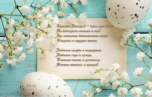 Открытка на Пасху, Христос Воскрес!