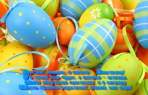 Христос Воскрес, красиво раскрашенные яйца