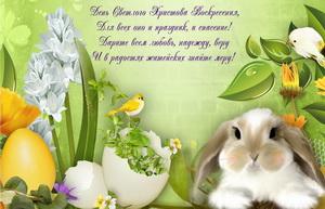 Поздравление, день Светлого Христова Воскресенья
