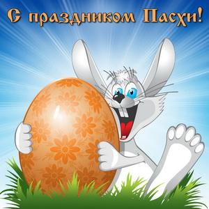 Забавный кролик с огромным яйцом