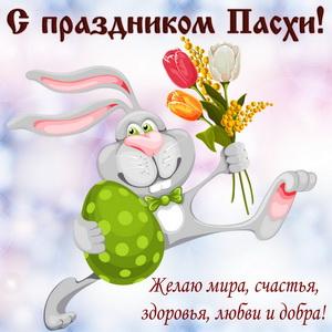 Кролик с яйцом, цветами и пожеланием