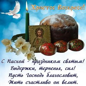 С Пасхой - праздником святым!