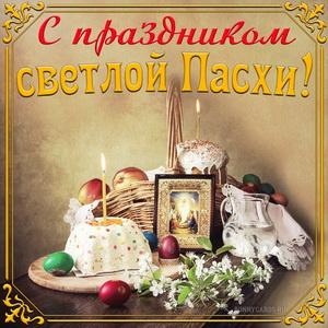 Открытка с куличом и иконой на праздник светлой Пасхи