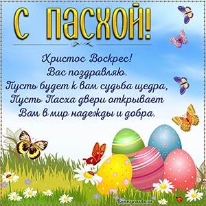 Доброе поздравление на Пасху с яйцами и ромашками