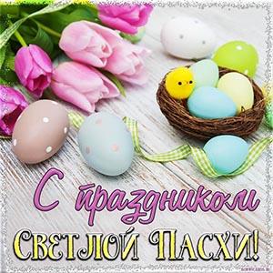 Красивая открытка с праздником Светлой Пасхи