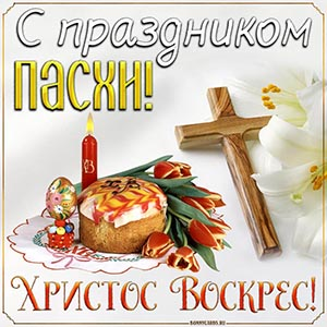 Открытка на Пасху с куличом, крестом и тюльпанами