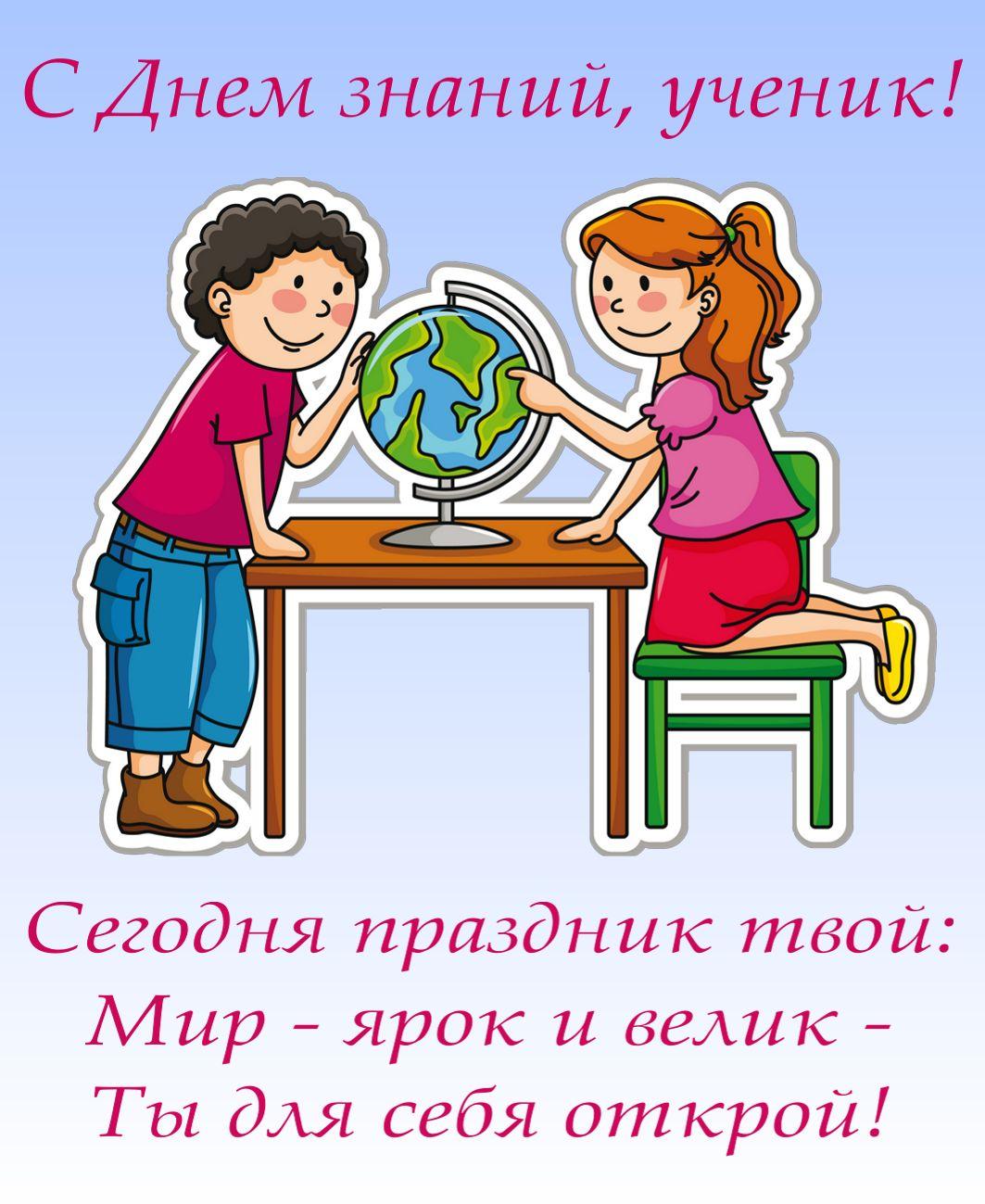 Пожелание ученикам на День знаний
