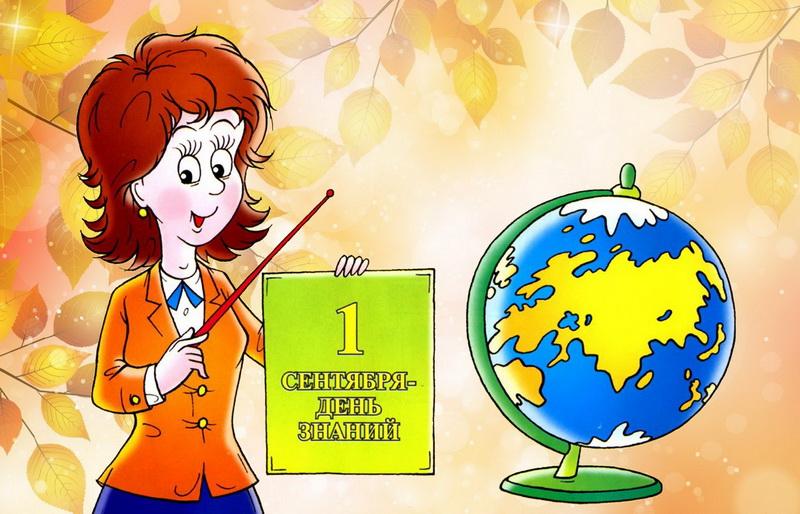 открытка - учительница поздравляет с 1 сентября