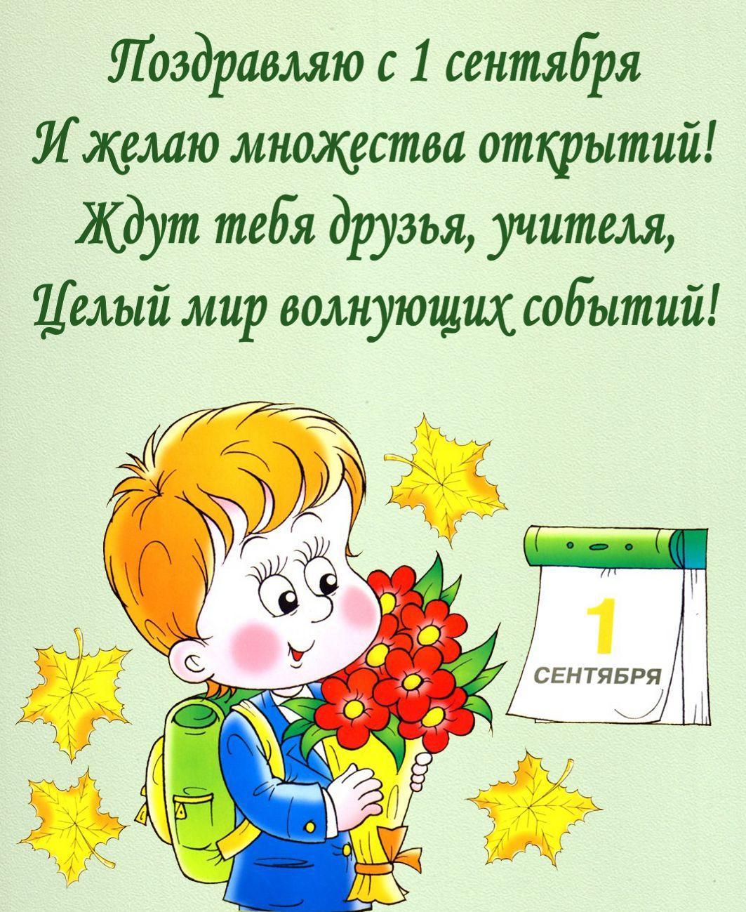 Поздравления для учителей от первоклассников в день учителя