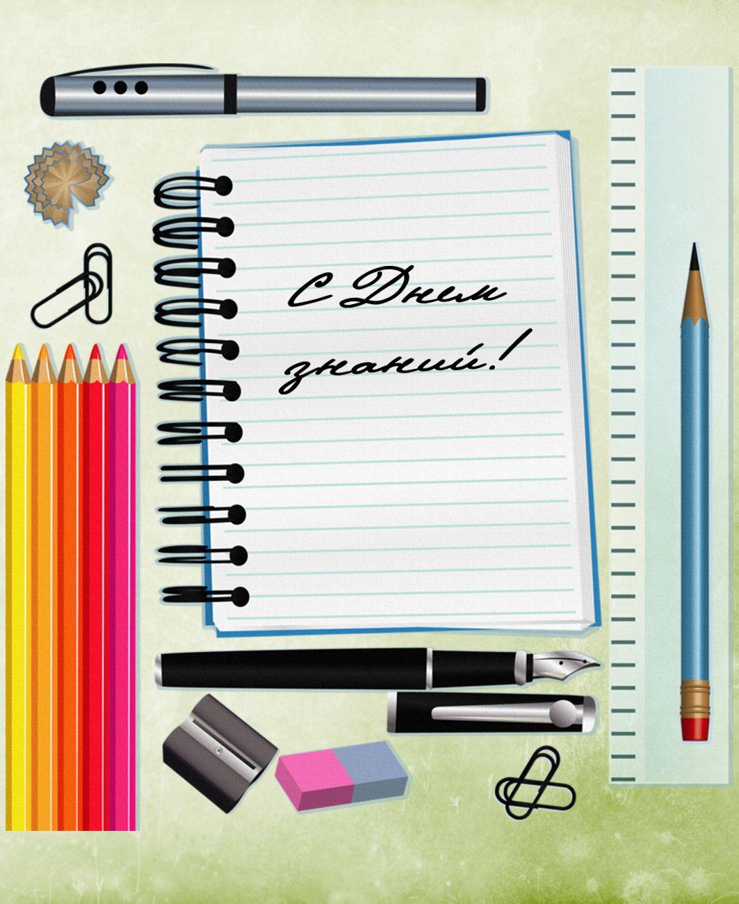 открытка - с Днем знаний на фоне канцелярских принадлежностей