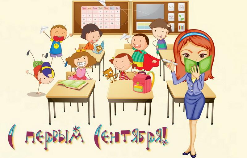 Открытка с учительницей и веселым классом