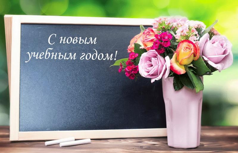 открытка - красивые цветы к новому учебному году