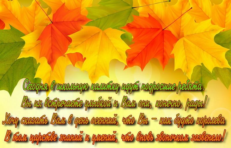 Пожелание учителю на фоне кленовых листьев