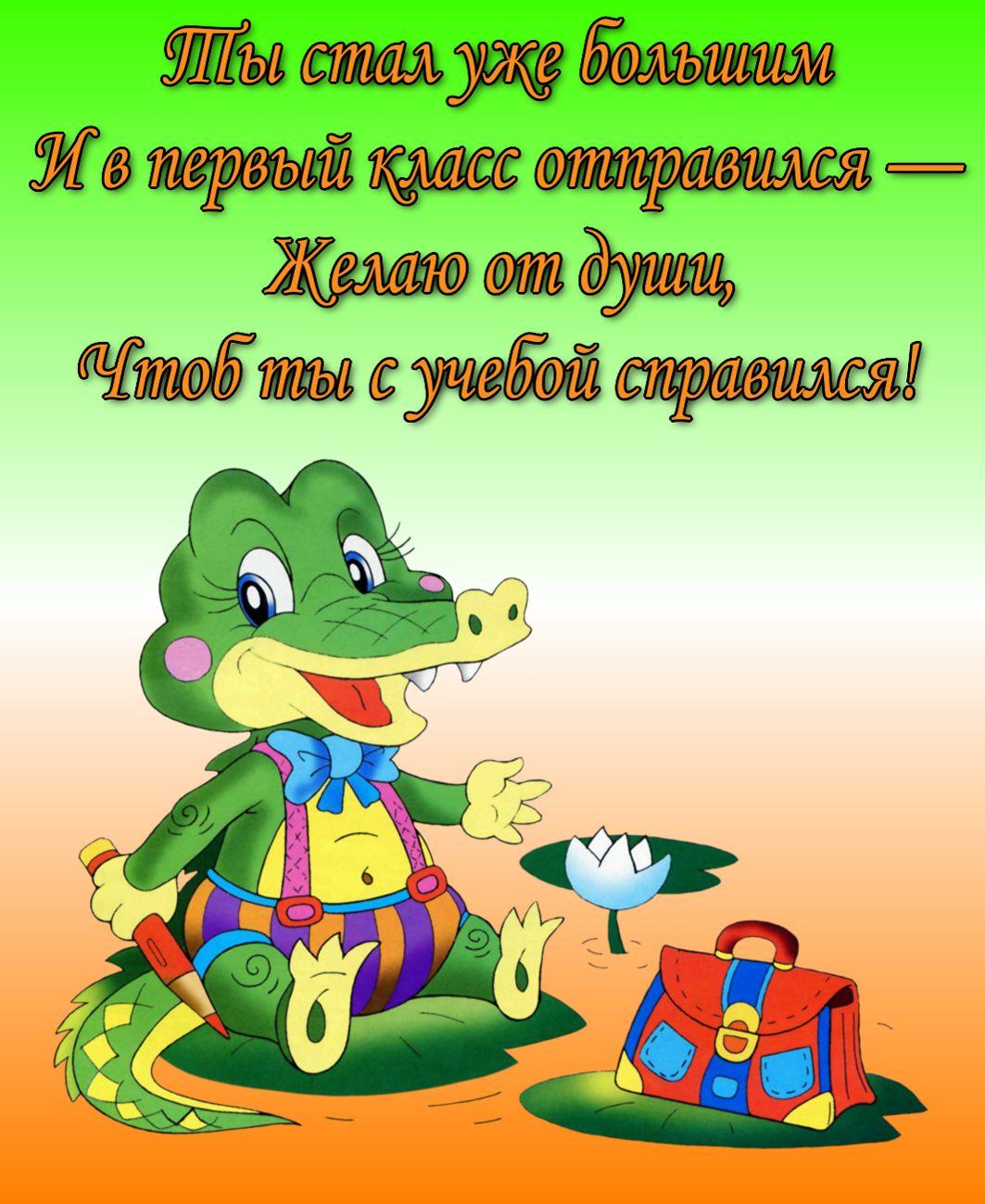 открытка - крокодильчик поздравляет первоклассника