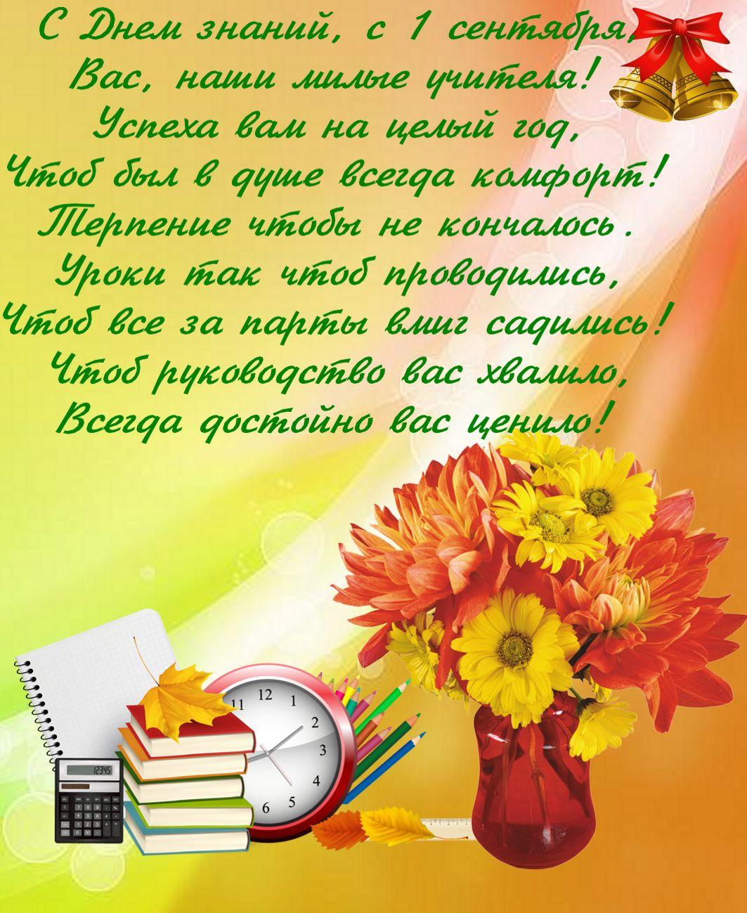 Поздравление для учителей на День знаний