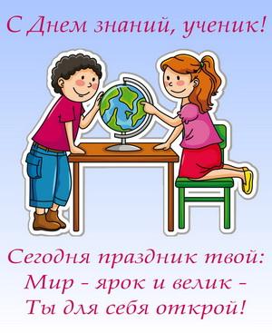 Пожелание ученикам на День знаний.
