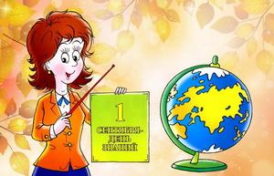 Учительница поздравляет с 1 сентября.