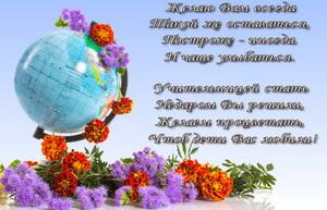Пожелание учительнице на День знаний.