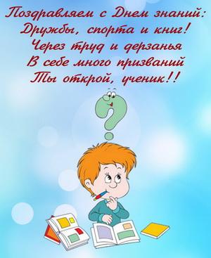 Красивое поздравление на день знаний.
