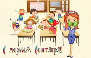 Открытка с учительницей и веселым классом.