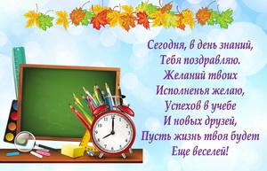 Пожелание с красивым фоном на День знаний.