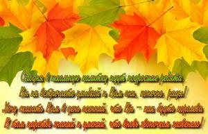Пожелание учителю на фоне кленовых листьев.