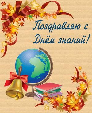 Поздравляю с Днем знаний на праздничном фоне.