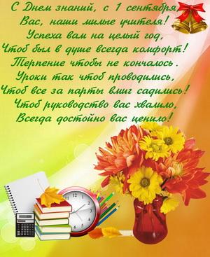 Поздравление для учителей на День знаний.