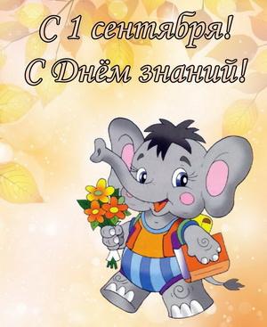 Слоненок поздравляет с 1 сентября.