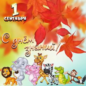 Веселые животные на фоне листьев