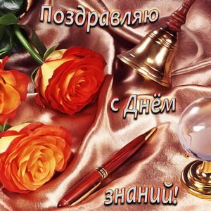 Открытка с розами на День знаний