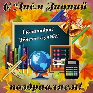Картинка со школьными атрибутами на День знаний