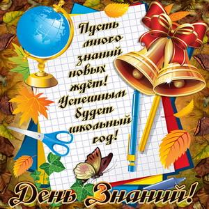 Красивое пожелание на День знаний среди листьев