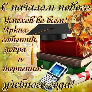 Красивое поздравление с началом нового учебного года