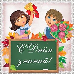 Дети с цветами на красивой картинке с Днём знаний