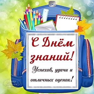 С Днём знаний, успехов, удачи и отличных оценок