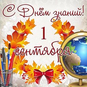 Картинка с Днём знаний на 1 сентября с глобусом