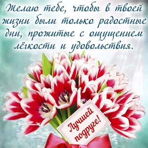 Пожелание и цветы для лучшей подруги