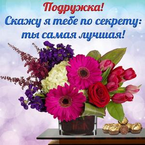 buket-dlya-dorogoy-podruzhki